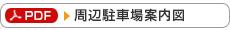 PDF【周辺駐車場案内図】