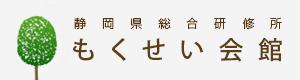 静岡県総合研修所もくせい会館