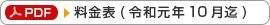 料金表PDF