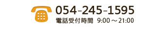 電話番号:054-245-1595