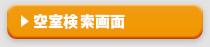 楽天アールウィズ・空室検索画面